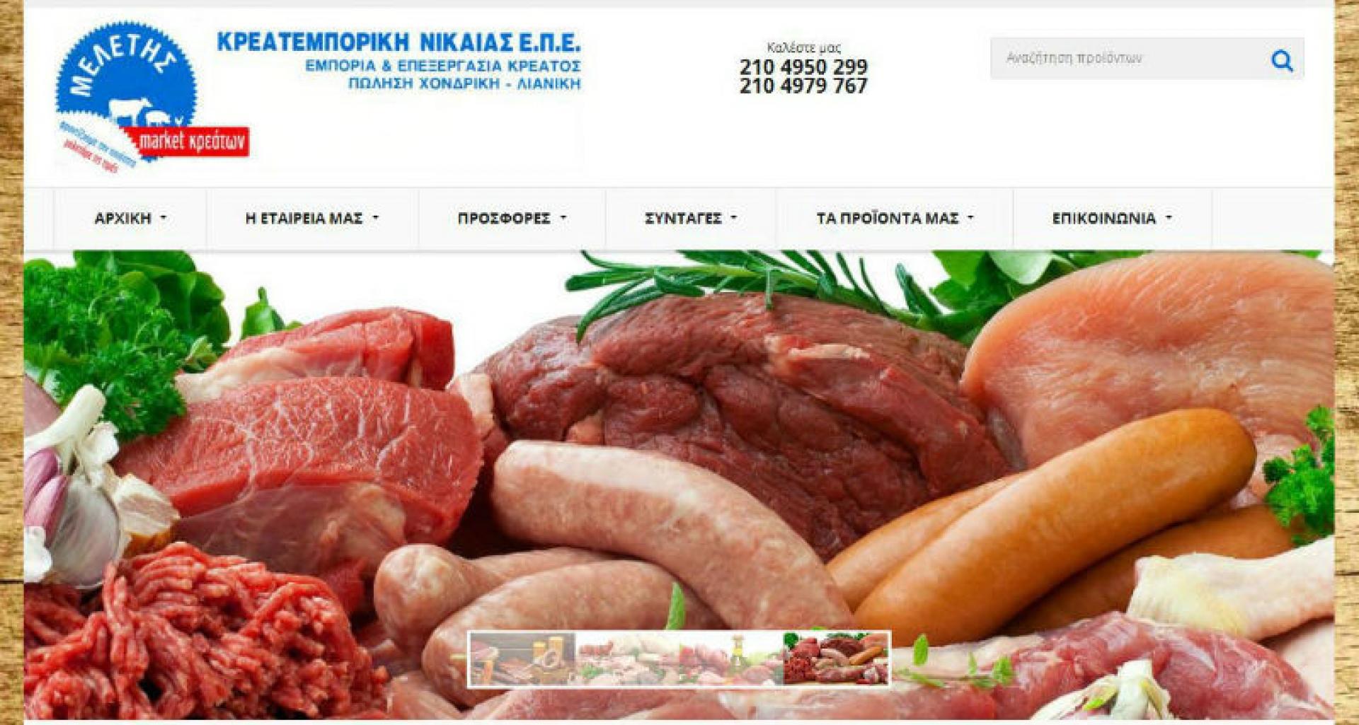 Θέλεις κρέας... κρεατεμπορική Νίκαιας