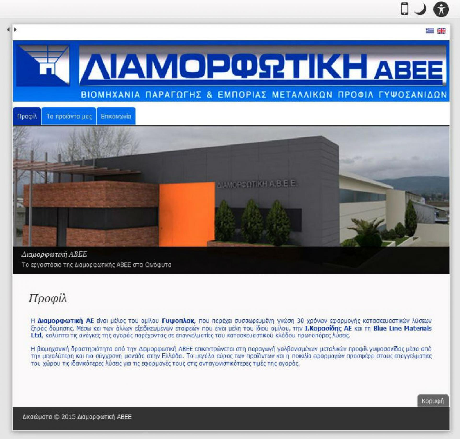 diamorfotikisa.gr