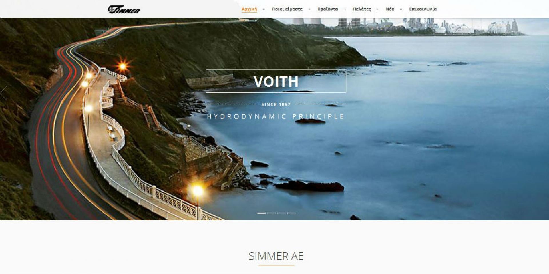 simmer.gr
