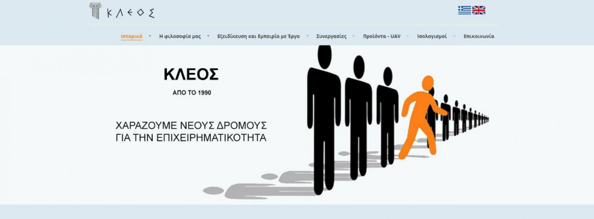 kleos.gr