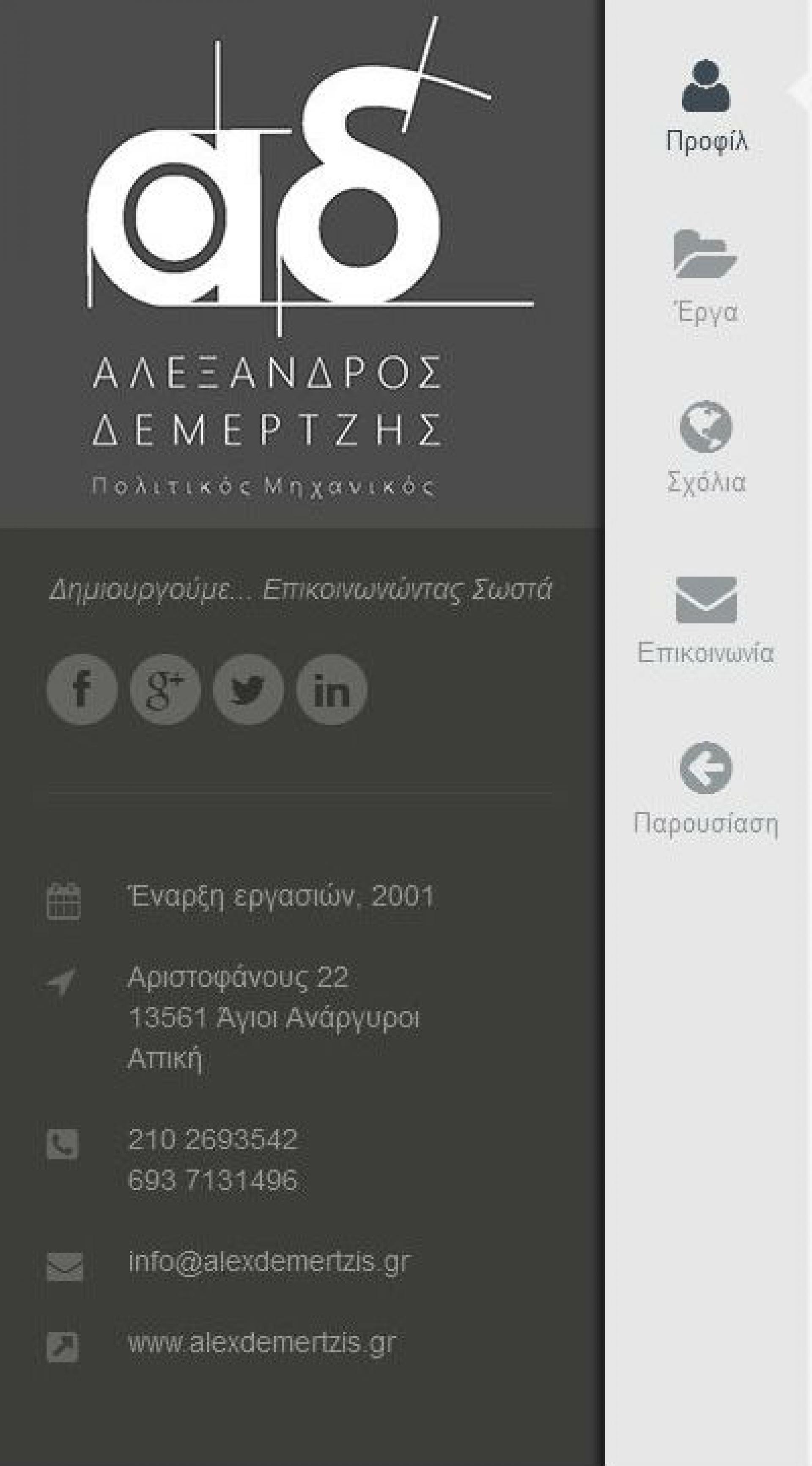 alexdemertzis.gr