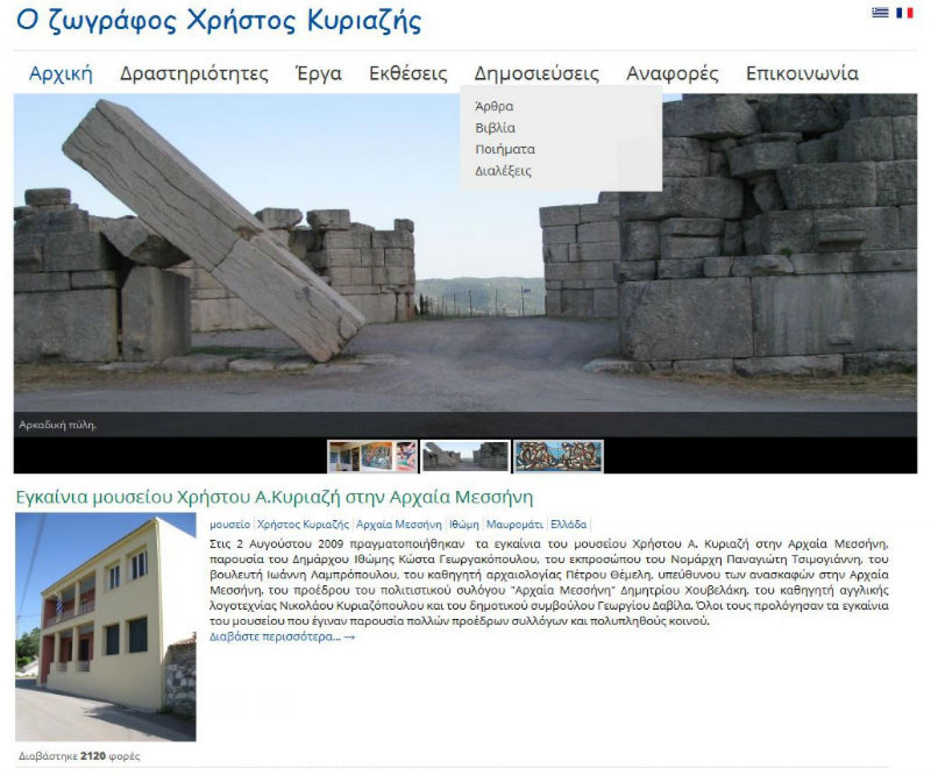 christoskyriazis.com